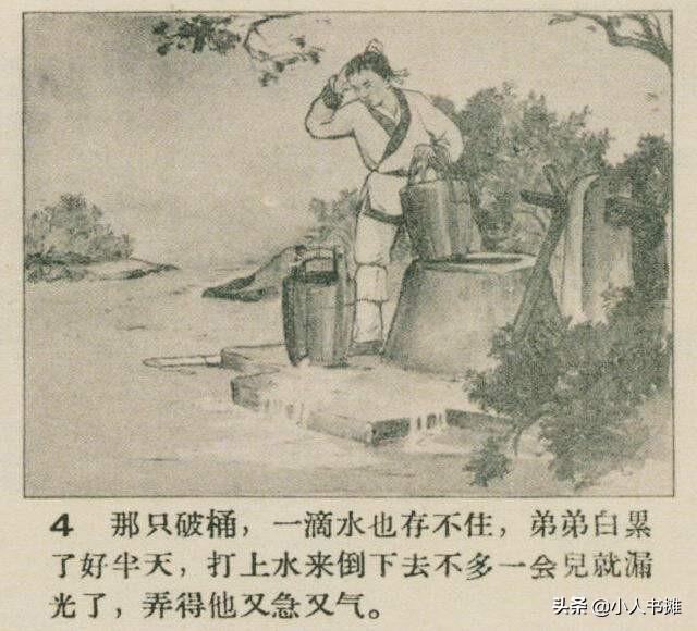 兩個水桶-選自《連環畫報》1957年3月第六期